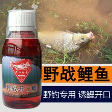 野战开th鲤钓鱼(小)药li鱼饵料诱食剂鲤鱼(小)�窝料配方渔具用品