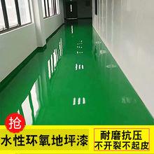 新式水th环氧树脂地li磨地板漆防滑水泥地面漆速干漆室内外