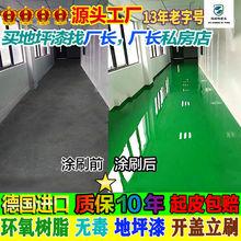 水性环th树脂地坪漆li磨水泥地面漆家用地板漆室内外防滑油漆