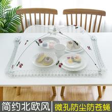 大号饭th罩子防苍蝇ft折叠可拆洗餐桌罩剩菜食物(小)号防尘饭罩