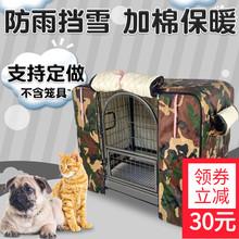 狗笼罩th保暖加棉冬fa防雨防雪猫狗宠物大码笼罩可定制包邮