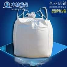 包袋太th包袋吨袋吨fa包袋吊包袋1吨2吨位袋兜底吊袋包