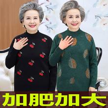 中老年的半高领大码毛衣女th9松冬季加fa貂绒奶奶打底针织衫