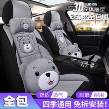2019式风神th4X5 1fa动智悦型专用座垫全包汽车坐垫四季通用座套
