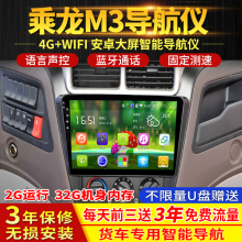 柳汽乘th新M3货车fa4v 专用倒车影像高清行车记录仪车载一体机