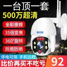 远程摄th头监控器家la变焦wifi太阳能4G无线需网络室户外夜视