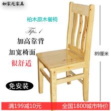 全实木th椅家用现代la背椅中式柏木原木牛角椅饭店餐厅木椅子