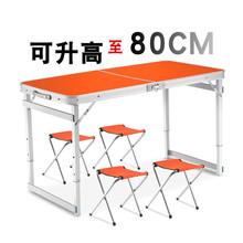 折叠桌th外摆摊桌折la便携式铝合金桌活动展销桌