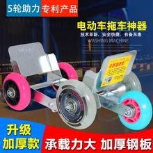 电动车th胎自救拖车la车爆胎应急车助力拖车器轮子