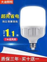 球形 th爆家用灯泡laed灯节能圆形护眼省电螺丝暖色飞碟灯led