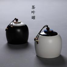 粗陶青瓷陶瓷th紫砂(小)号茶la茶叶罐 茶叶盒 密封罐(小)罐茶