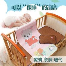 夏季婴th冰丝凉席儿la面藤幼儿园午睡凉席专用宝宝新生儿透气