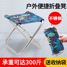 全折叠th锈钢(小)凳子fr子便携式户外马扎折叠凳钓鱼椅子(小)板凳