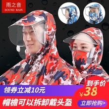 雨之音th动电瓶车摩fr的男女头盔式加大成的骑行母子雨衣雨披