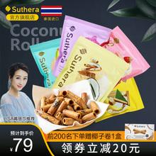 泰国进thSuthefr泰美椰子味蛋卷零食礼盒椰子卷整箱椰奶鸡蛋卷
