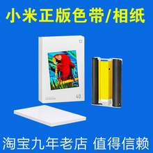 适用(小)th米家照片打fr纸6寸 套装色带打印机墨盒色带(小)米相纸