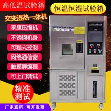 。恒温th湿试验箱高gi变试验箱高低温实验冷热冲击试验