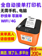 外卖打th机自动接单sa订单真的语音wifi无线蓝牙餐饮打印机