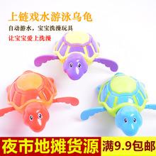 宝宝婴th洗澡水中儿sa(小)乌龟上链发条玩具批 发游泳池水上