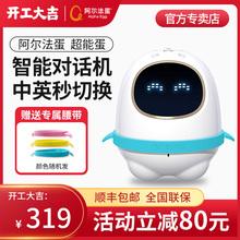 【圣诞th年礼物】阿sa智能机器的宝宝陪伴玩具语音对话超能蛋的工智能早教智伴学习