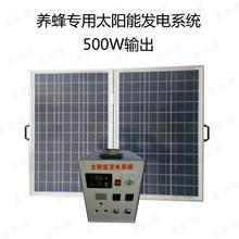 太阳能发th1系统50sa光伏发电机设备养蜂渔船山区牧民家庭专用