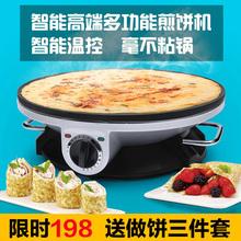 德国高th 家用薄饼ho机 煎饼机烤饼锅电饼铛 煎饼鏊子