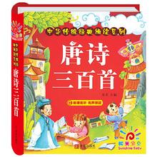 唐诗三th首 正款全ho0有声播放注音款彩图大字故事幼儿早教书籍0-3-6岁宝宝