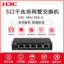 H3Cth三 Minho5G-U 5口千兆非网管企业级网络监控分线器集线器