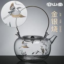 容山堂th银烧玻璃烧ho锈钢煮茶器内胆静音电陶炉茶炉套装茶具