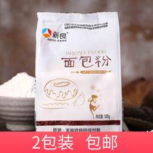 新良面th粉高精粉披ho面包机用面粉土司材料(小)麦粉