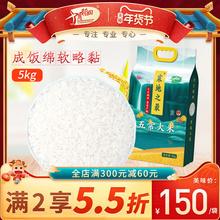 【寒地th最】十月稻ho常大米官方旗舰店东北稻花香米真空5kg