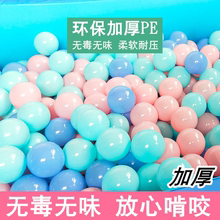 环保加th海洋球马卡ho波波球游乐场游泳池婴儿洗澡宝宝球玩具