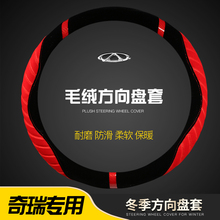 奇瑞QQ3EV(小)th5蚁400ho专用新式汽车方向盘套冬季短毛绒把套保暖
