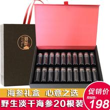 年货礼品淡干海参th5盒20头ho大连特产高档海鲜干货送的礼包