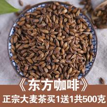 大麦茶th味浓香型 ho荞茶泡茶散装共500g