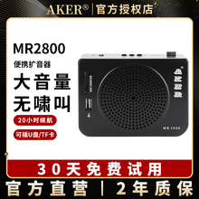 AKEth/爱课 Mun00 大功率 教学导游专用扩音器