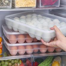 放鸡蛋th收纳盒架托un用冰箱保鲜盒日本长方形格子冻饺子盒子