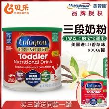 美国款th口美赞臣Ejogrow三段婴幼儿香草味680g一岁以上