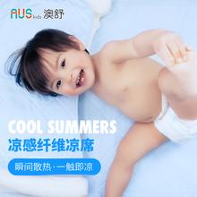 澳舒婴th凉席儿可折jo新生儿宝宝幼儿园宝宝床垫床上席子夏季
