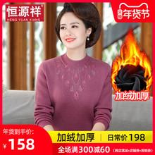 恒源祥th季毛衣女中ki妈装本命年红色打底加绒厚无羊毛针织衫