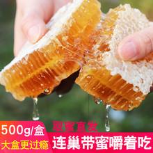 蜂巢蜜th着吃百花蜂ki蜂巢野生蜜源天然农家自产窝500g
