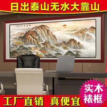 泰山日th国画有山无ki客厅老板办公室招财画背有靠山图