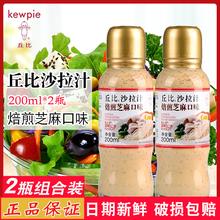 丘比沙th汁焙煎芝麻ki00ml*2瓶水果蔬菜 包饭培煎色拉汁