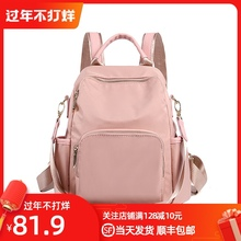 香港代th防盗书包牛le肩包女包2020新式韩款尼龙帆布旅行背包
