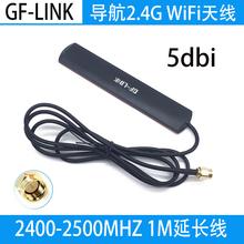 车载导航wifi天线 2.4G 贴th14无线天le卡高增益全方位内针