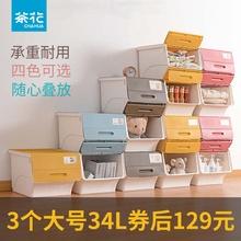 茶花塑th整理箱收纳le前开式门大号侧翻盖床下宝宝玩具储物柜