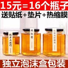六棱蜂th玻璃瓶子密le盖果酱辣椒酱菜柠檬膏罐头瓶专用食品级