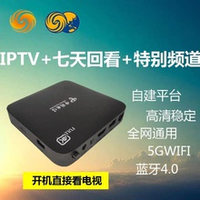 华为高th网络机顶盒le0安卓电视机顶盒家用无线wifi电信全网通