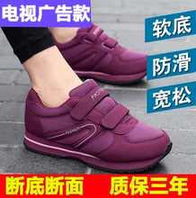 健步鞋th秋透气舒适le软底女防滑妈妈老的运动休闲旅游奶奶鞋