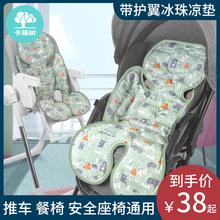 通用型th儿车安全座le推车宝宝餐椅席垫坐靠凝胶冰垫夏季